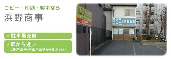 CADデータ 入出力 印刷 製本 東京都八王子市 カラーコピー